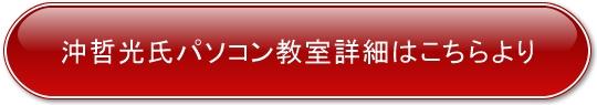 沖哲光パソコン教室ボタン