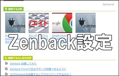 zenbackバナー