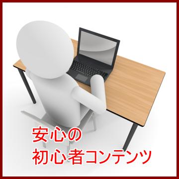 初心者パソコン