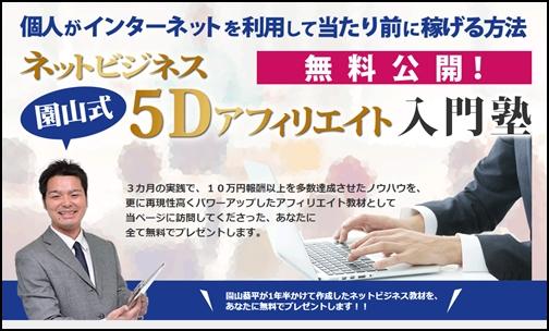 園山式5Dアフィリエイト塾