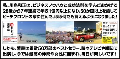 川島和正メルマガ登録