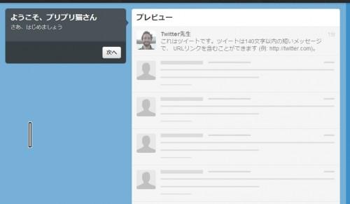 ツイッター登録3