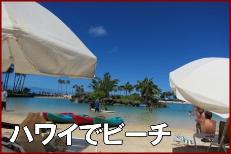 ハワイでビーチ