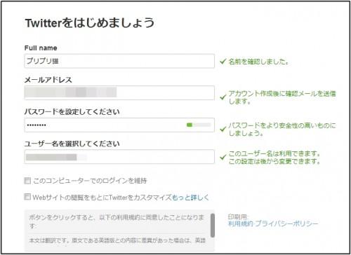 ツイッター登録2