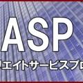 ASP意味