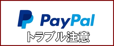 paypal決済トラブル