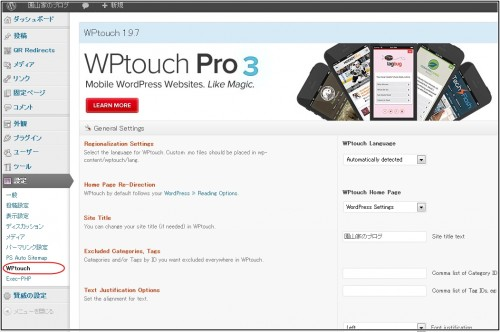 wp-touch3設定