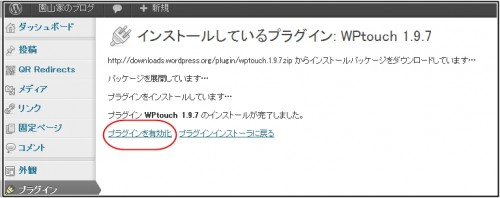 wp-touch2設定