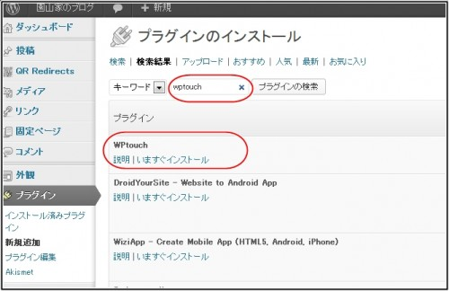 wp-touch1設定