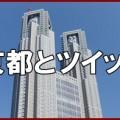 東京都ツイッター