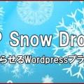 雪をふらせるWordpressプラグイン