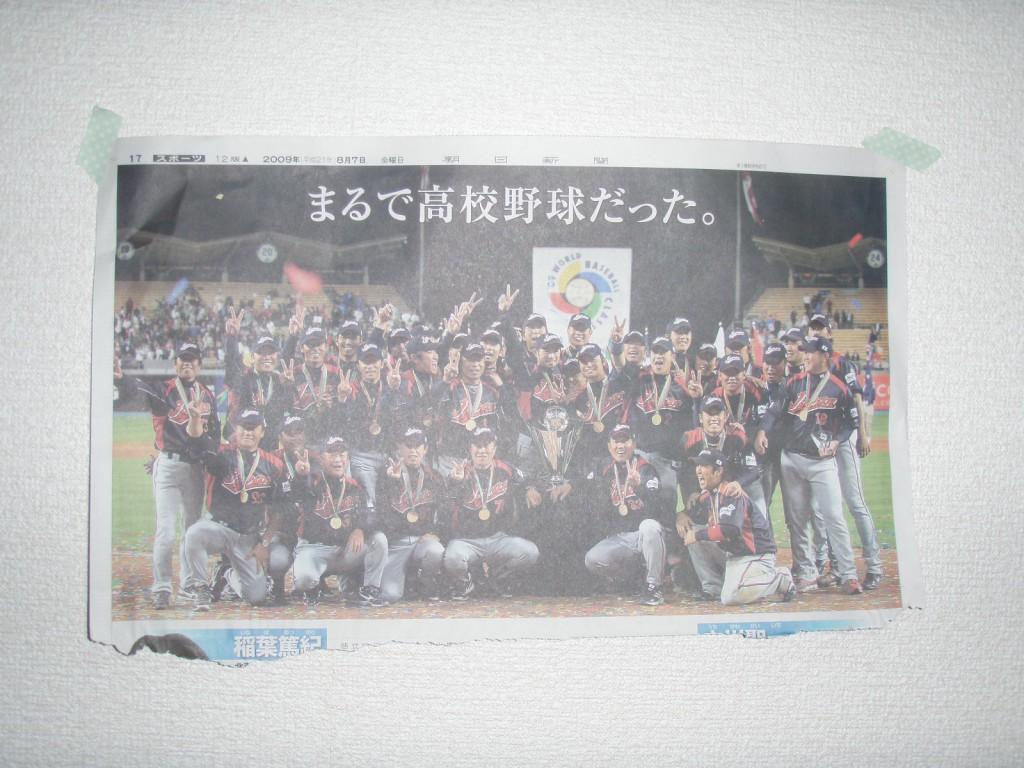 WBC第一回 まるで高校野球