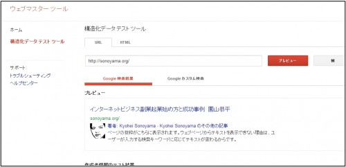 Google著者情報登録確認