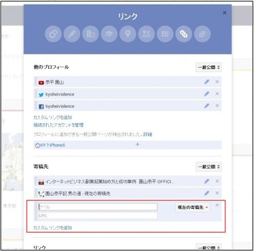 Google著者情報登録2