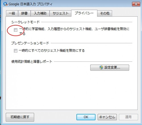 google日本語入力8