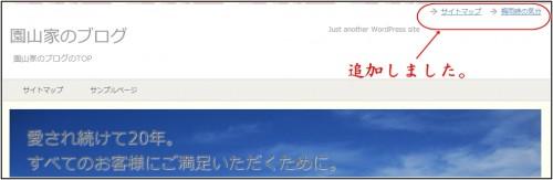 賢威6.0トップメニュー追加