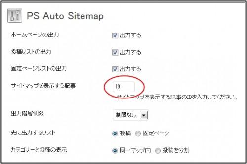 サイトマップ作成2
