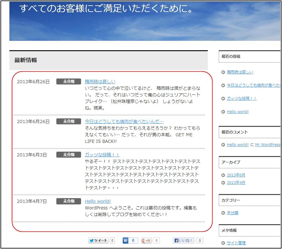 賢威6.0最新情報
