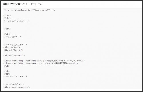 賢威6.0トップメニュー追加記述