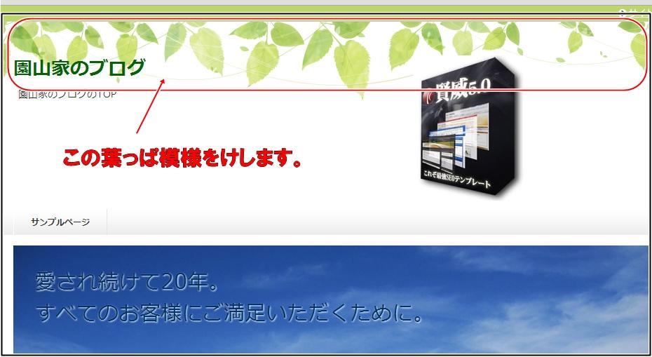 賢威6.0ヘルシー葉っぱ