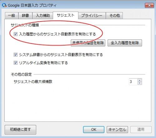 google日本語入力7
