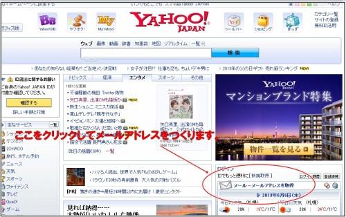 yahooメール作り方1