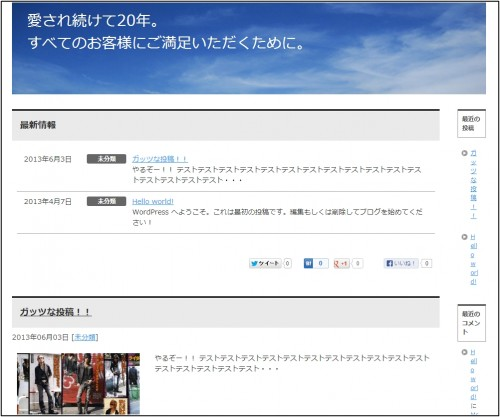 賢威6.0カスタムサイドバー変更
