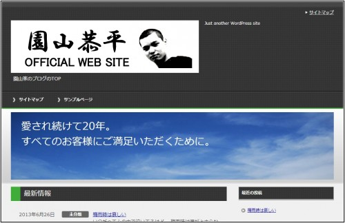 賢威6.0ヘッダー画像中央に3