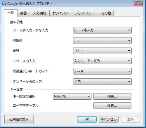 google日本語入力5
