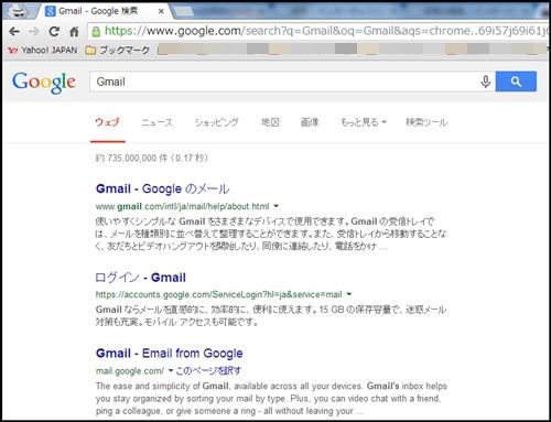 gmail検索