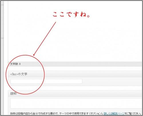 賢威6.0カスタムh1