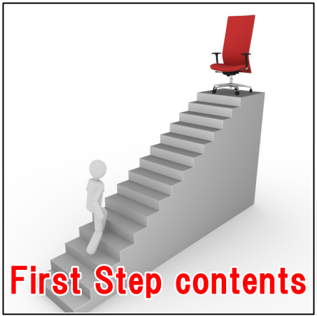 firststepcontents