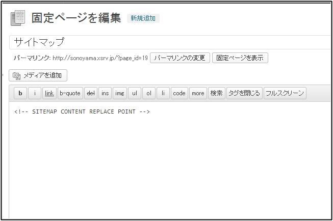 ps auto sitemap使い方と設定方法 閲覧者向けサイトマップ作成プラグイン
