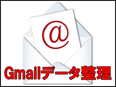 gmailデータ整理