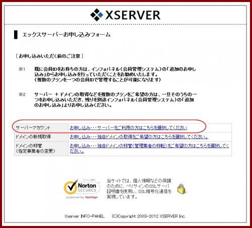 xサーバー2