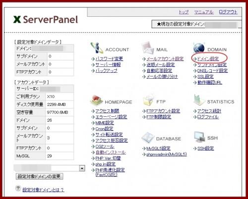 Xサーバードメイン設定2