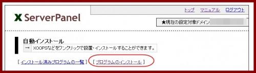 Xサーバーワードプレス2