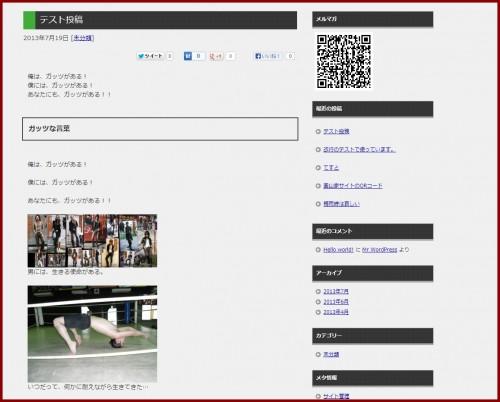 賢威6.0単一記事エラー3