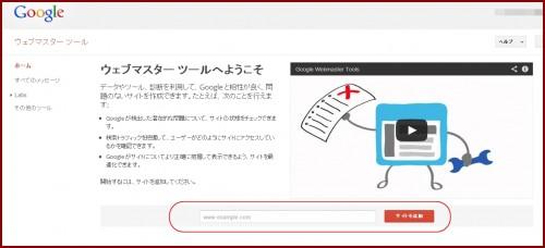 ウェブマスターツール登録1