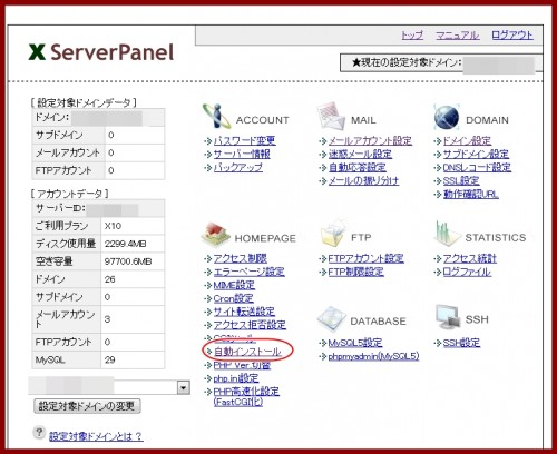 Xサーバーワードプレス1