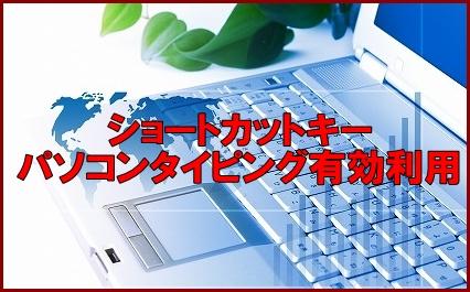 パソコンショートカットキー