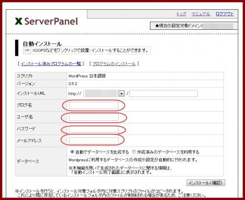 Xサーバーワードプレス4