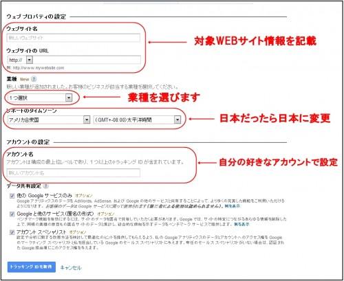 グーグルアナリティクス設定5