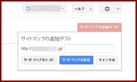 ウェブマスターツール登録9
