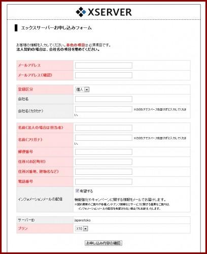 Xサーバー申込み1
