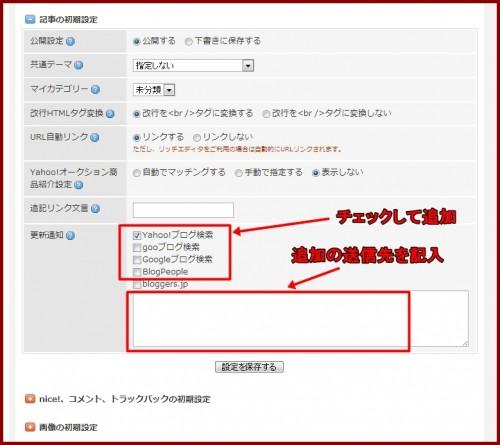 so-netブログ7