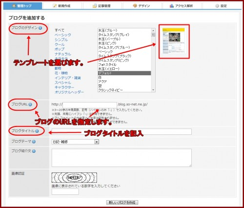 so-netブログ2