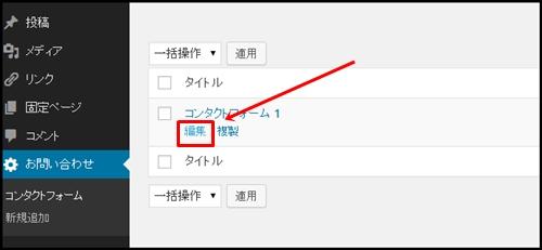 コンタクトフォーム設定2