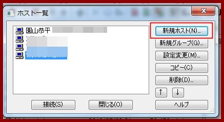 FFFTP設定1