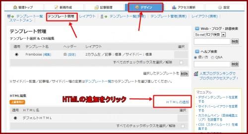 so-netブログ18